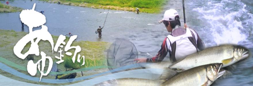 名張川漁業協同組合トップページ